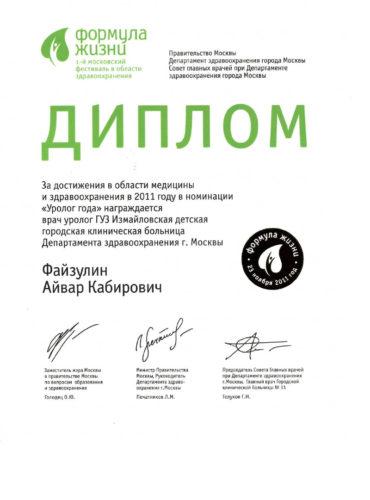 Диплом за достижения в области медицины и здрввоохранения в 2011 году