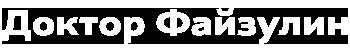 Официальный сайт доктора Файзулина