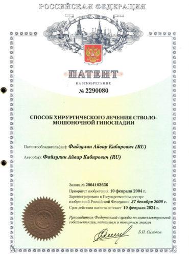 Патент «Способ хирургического лечения стволо-мошоночной гипоспадии»