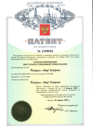 Патент «Способ коррекции дистально-стволовой гипоспадии»