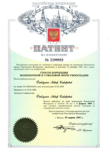 Патент «Способ коррекции мошоночной и стволовой форм гипоспадии»